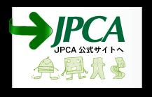 JPCA公式サイトへ