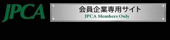JPCA会員企業専用サイト