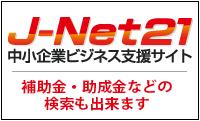 中小企業ビジネス支援サイト