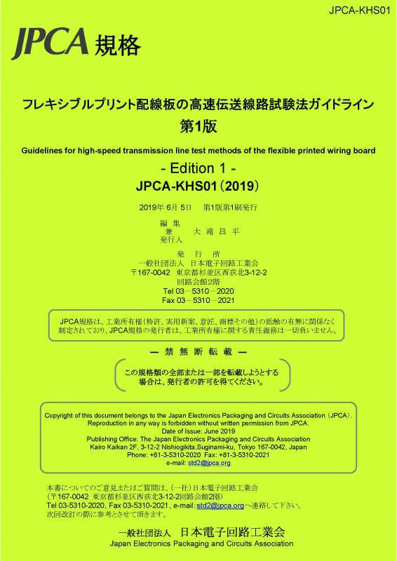 JPCA-KHS01-2019