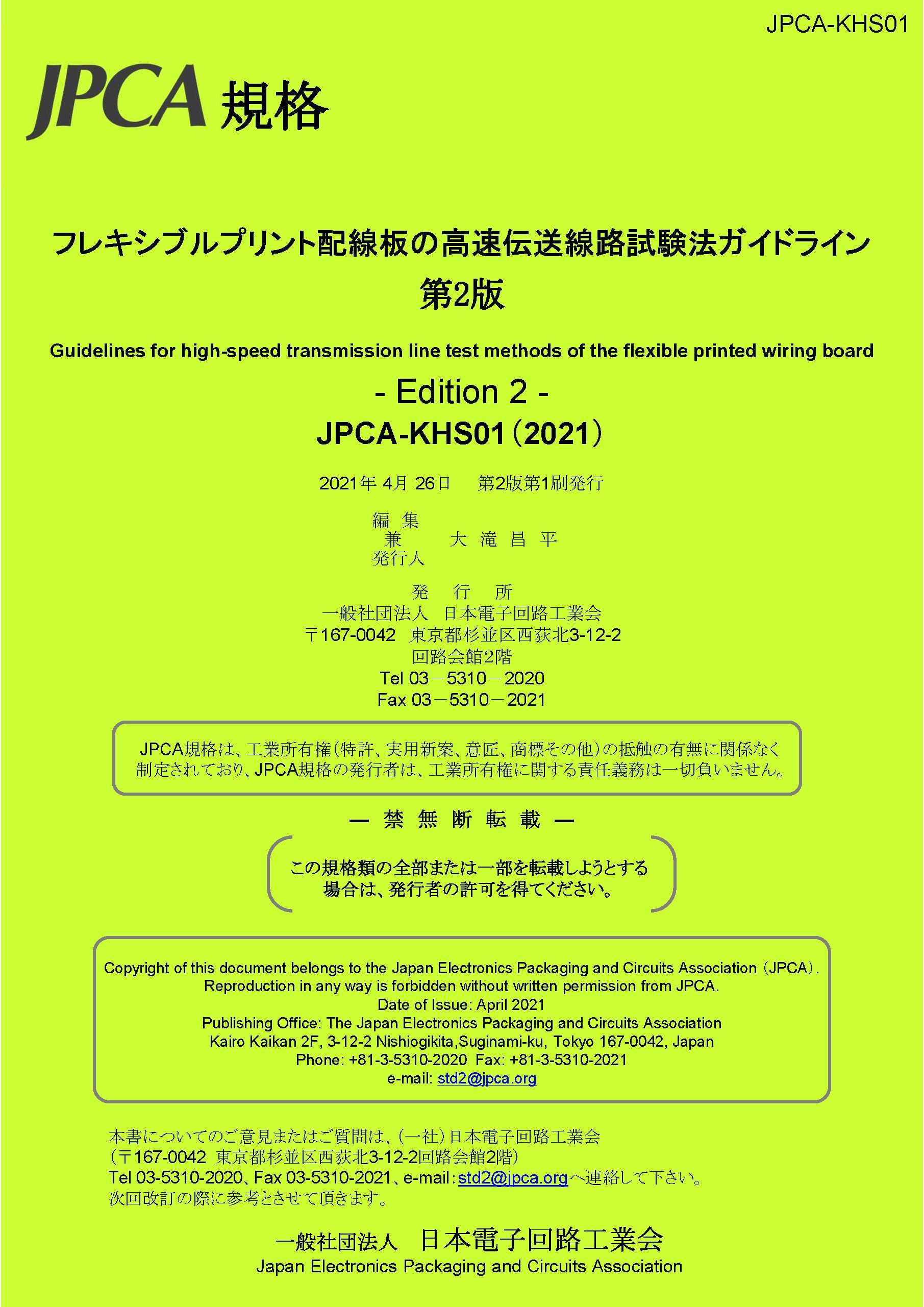 JPCA-KHS01-2021