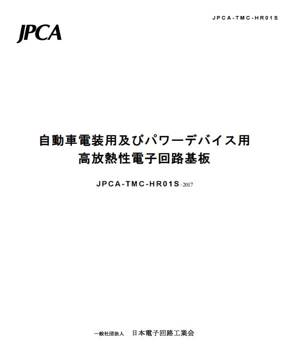 JPCA-TMC-HR01S-2017