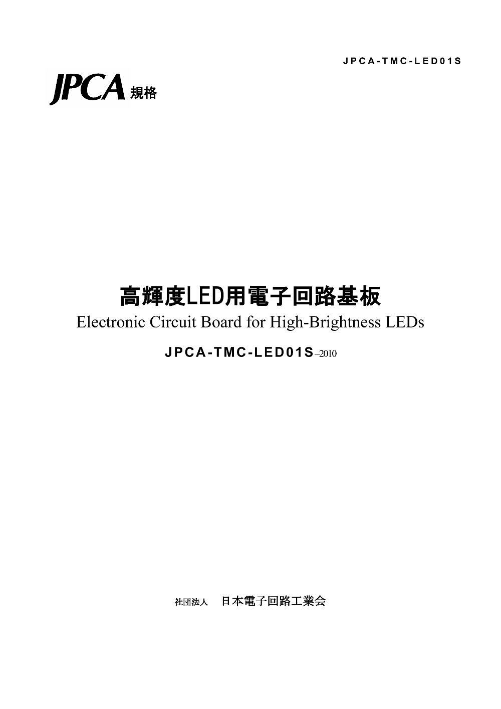 JPCA-TMC-LED01S-2010