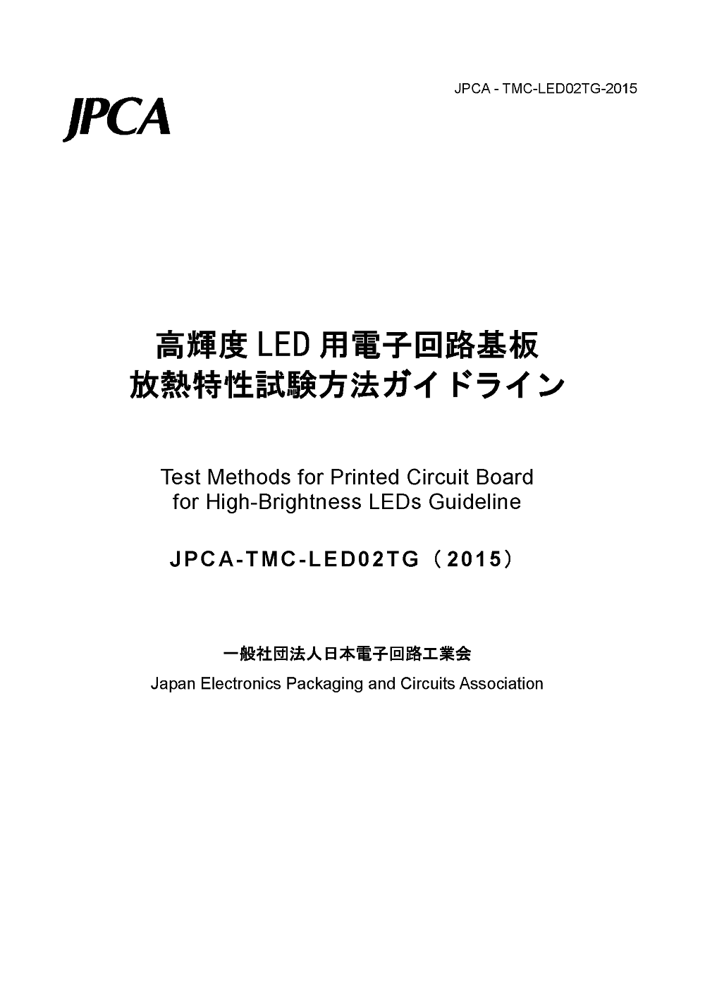 JPCA-TMC-LED02TG-2015