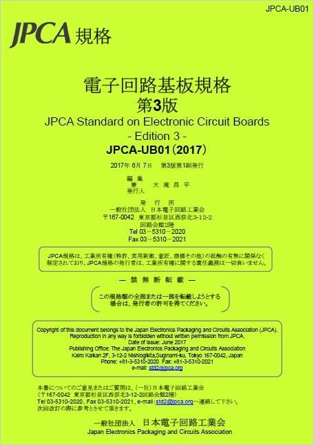 JPCA-UB01