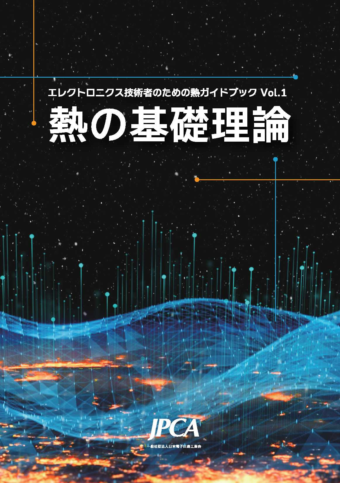 electronics_guidebook1