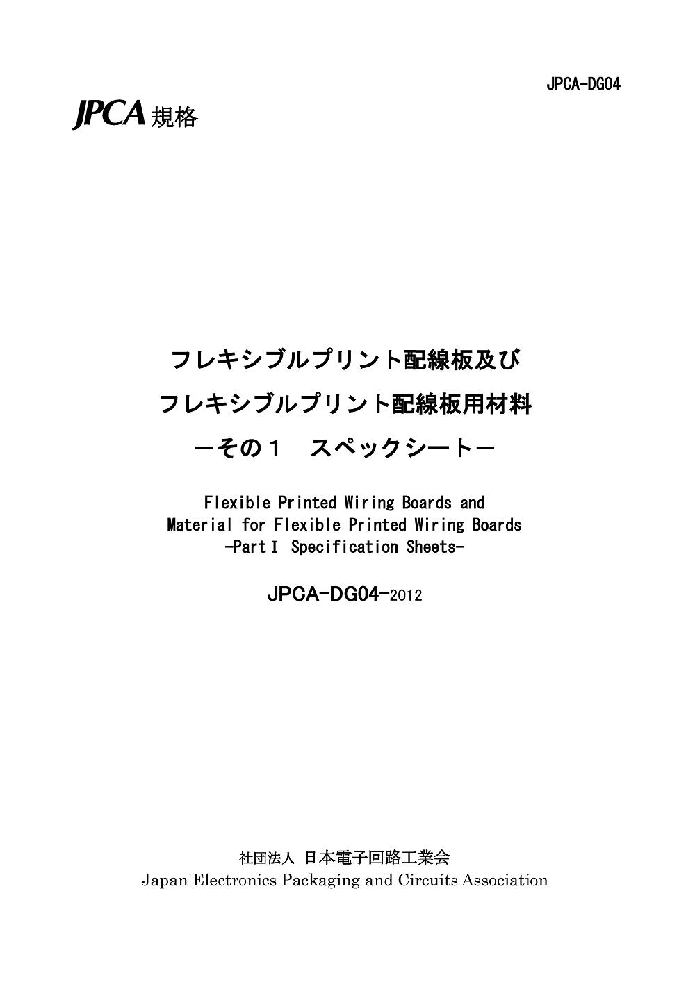 jpca-dg04-1