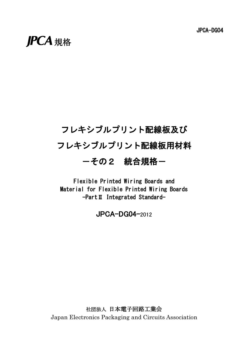 jpca-dg04-2